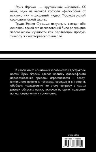 Анатомия человеческой деструктивности Фромм Э.