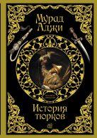 Аджи М. - История тюрков' обложка книги