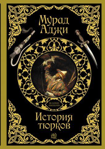 История тюрков Аджи М.