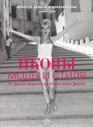 Элизабет Куин, Армане Франсуа - Иконы моды и стиля. От Джона Апдайка до Анджелины Джоли' обложка книги