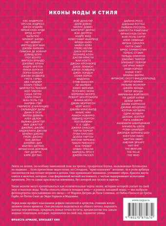 Иконы моды и стиля. От Джона Апдайка до Анджелины Джоли Элизабет Куин, Армане Франсуа
