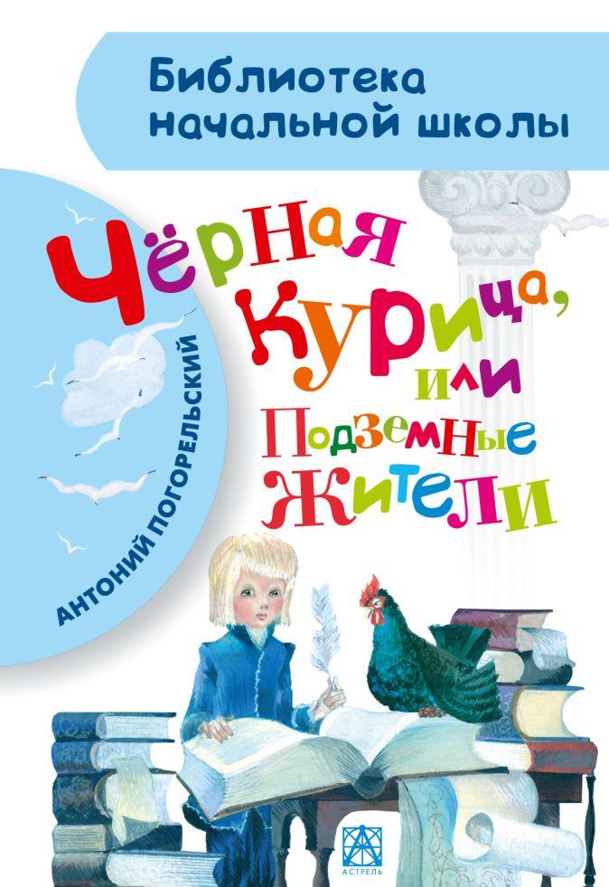 Антоний Погорельский - Чёрная курица, или Подземные жители обложка книги