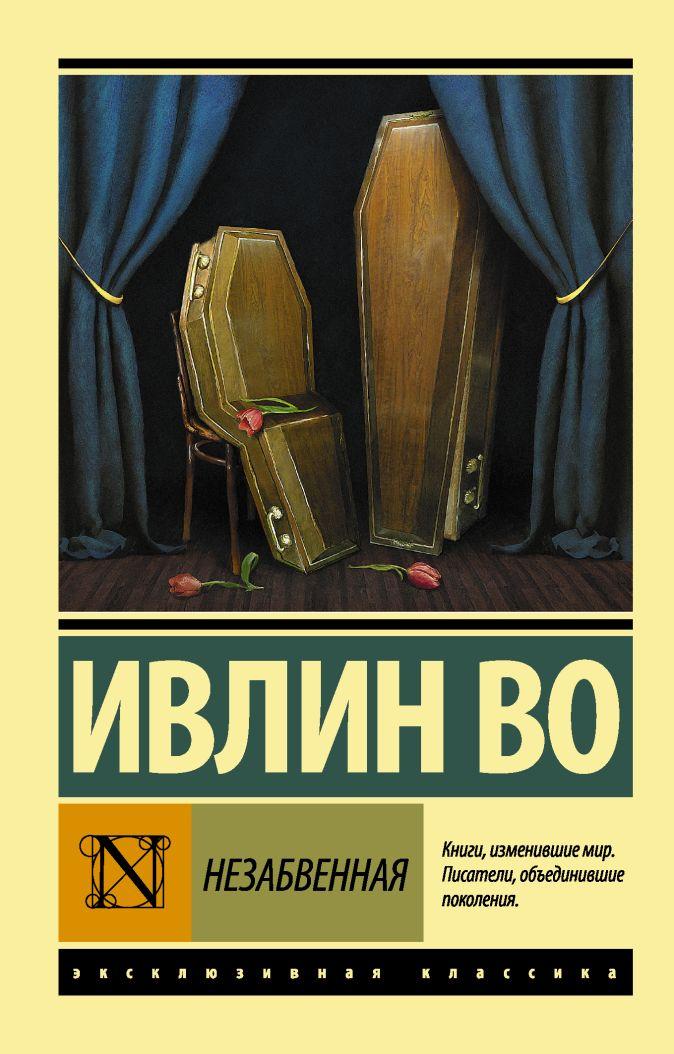 Ивлин Во - Незабвенная обложка книги