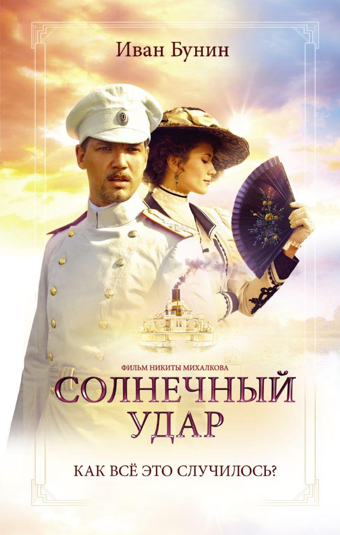Солнечный удар (Окаянные дни)__(под фильм) Бунин И.А.