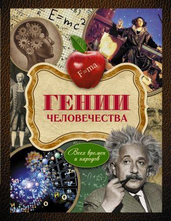 Хохлов В. - Гении человечества обложка книги