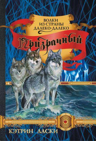 Кэтрин Ласки - Призрачный обложка книги