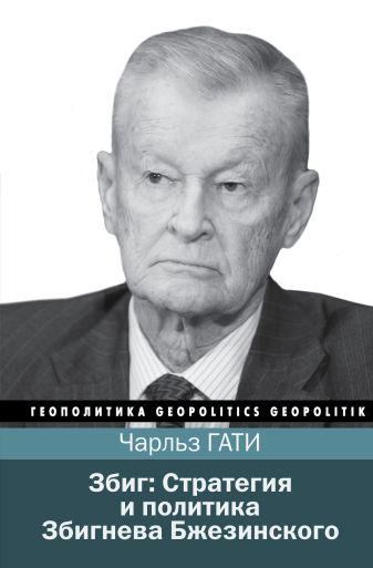 составитель - Чарльз Гати - Збиг: Стратегия и политика Збигнева Бжезинского обложка книги