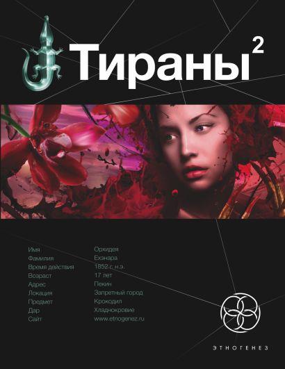 Тираны. Императрица - фото 1