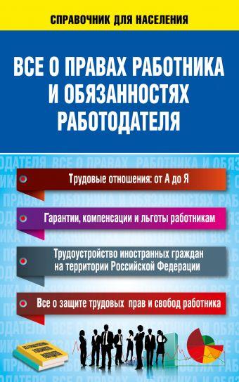 Все о правах работника и обязанностях работодателя