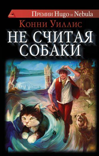 Уиллис К. - Не считая собаки обложка книги