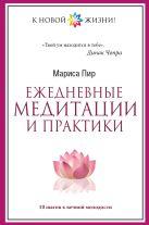 Пир М. - Ежедневные медитации и практики. 10 шагов к вечной молодости' обложка книги