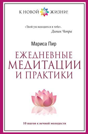 Мариса Пир - Ежедневные медитации и практики. 10 шагов к вечной молодости обложка книги