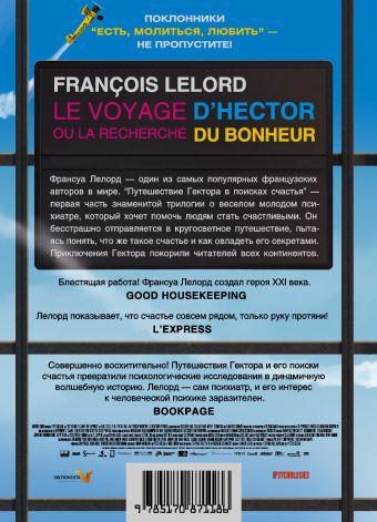 Путешествие Гектора в поисках счастья Франсуа Лелорд