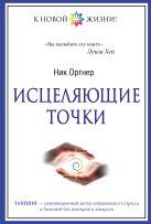 Ортнер Н. - Исцеляющие точки' обложка книги