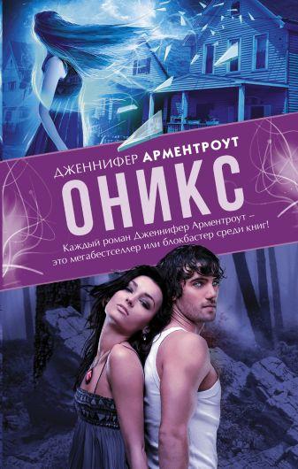 Дженнифер Арментроут - Оникс обложка книги