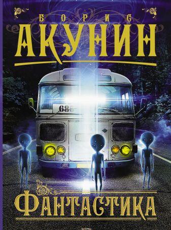 Борис Акунин - Фантастика обложка книги