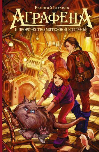 Аграфена и пророчество мятежной колдуньи Евгений Гаглоев