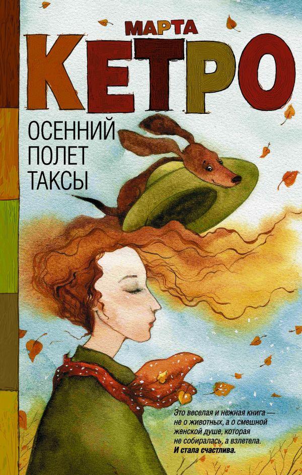Осенний полет таксы Кетро М.