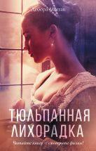 Дебора Моггак - Тюльпанная лихорадка' обложка книги
