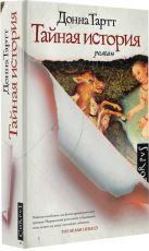 Донна Тартт - Тайная история' обложка книги
