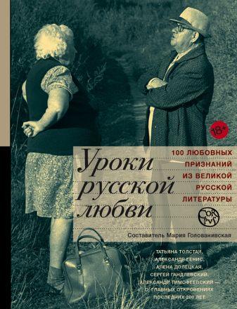 Голованивская М.К. - Уроки русской любви обложка книги