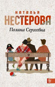 Полина Сергеевна