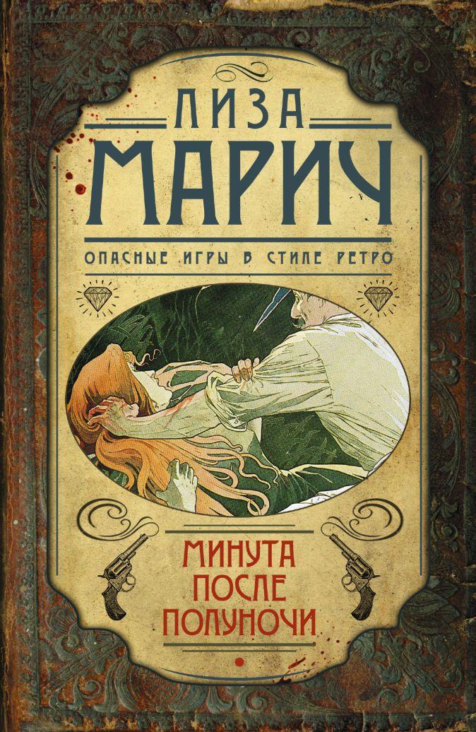 Лиза Марич - Минута после полуночи обложка книги