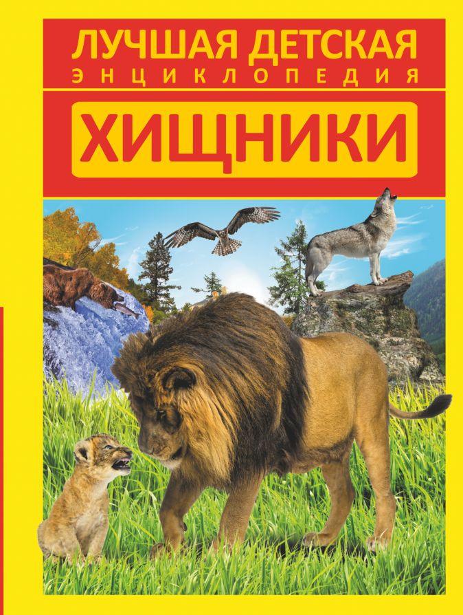 Хищники Кошевар Д.В.