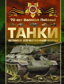 Танки Великой Отечественной войны