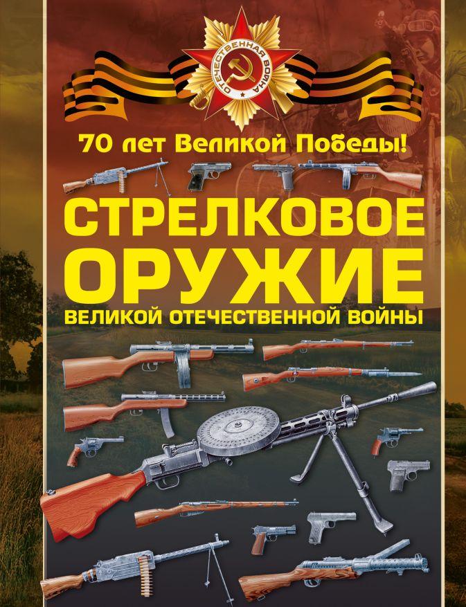 Ликсо В.В. - Стрелковое оружие Великой Отечественной войны обложка книги