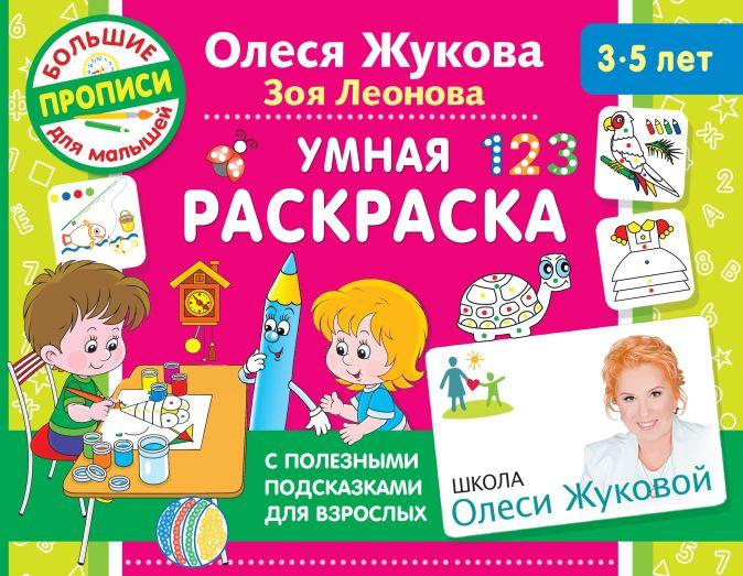 Олеся Жукова, Зоя Леонова - Умная раскраска обложка книги