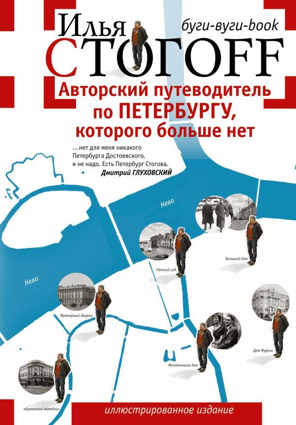 Авторский путеводитель по Петербургу, которого больше нет. Буги-вуги-book Стогоff Илья