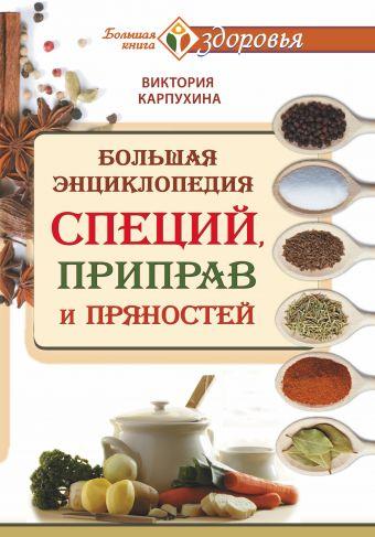 Большая энциклопедия специй, приправ и пряностей Карпухина Виктория