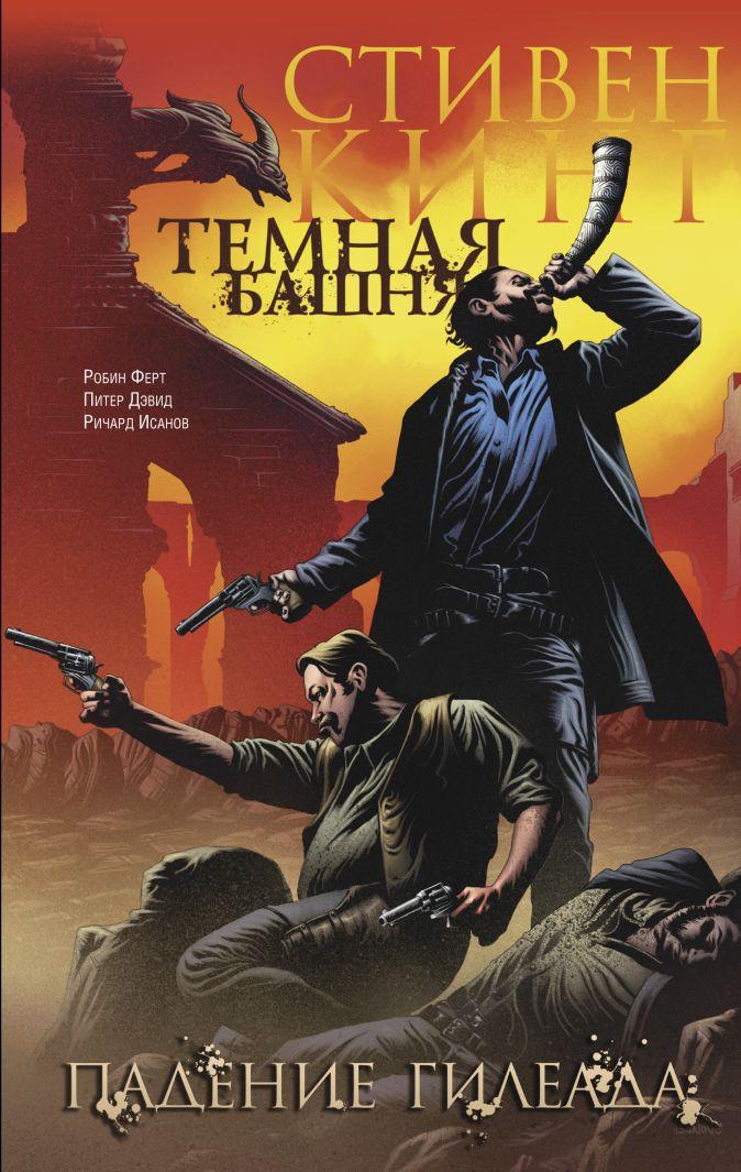 Кинг С. - Темная башня. Часть 4. Падение Гилеада обложка книги