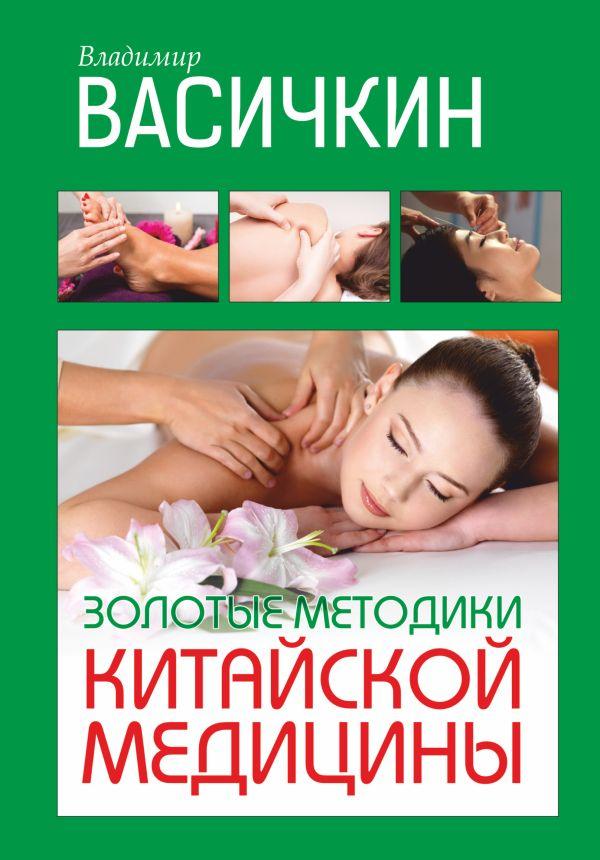 Золотые методики китайской медицины Васичкин В.И.