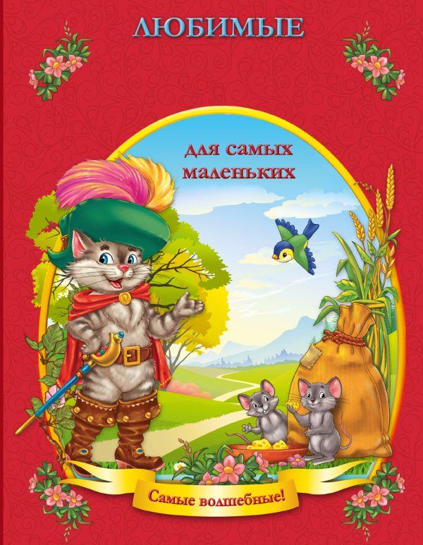 Любимые сказки для самых маленьких .