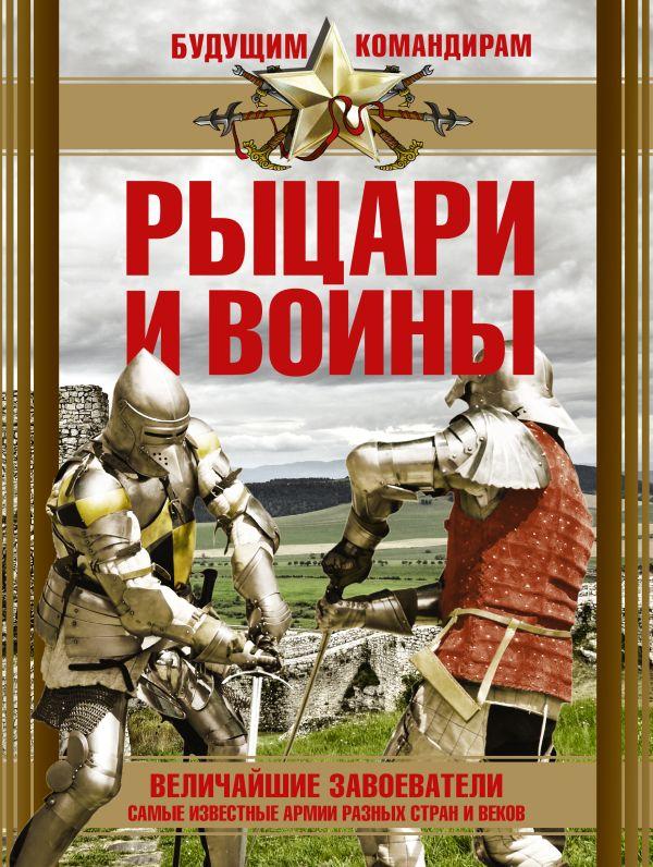 Рыцари и воины .