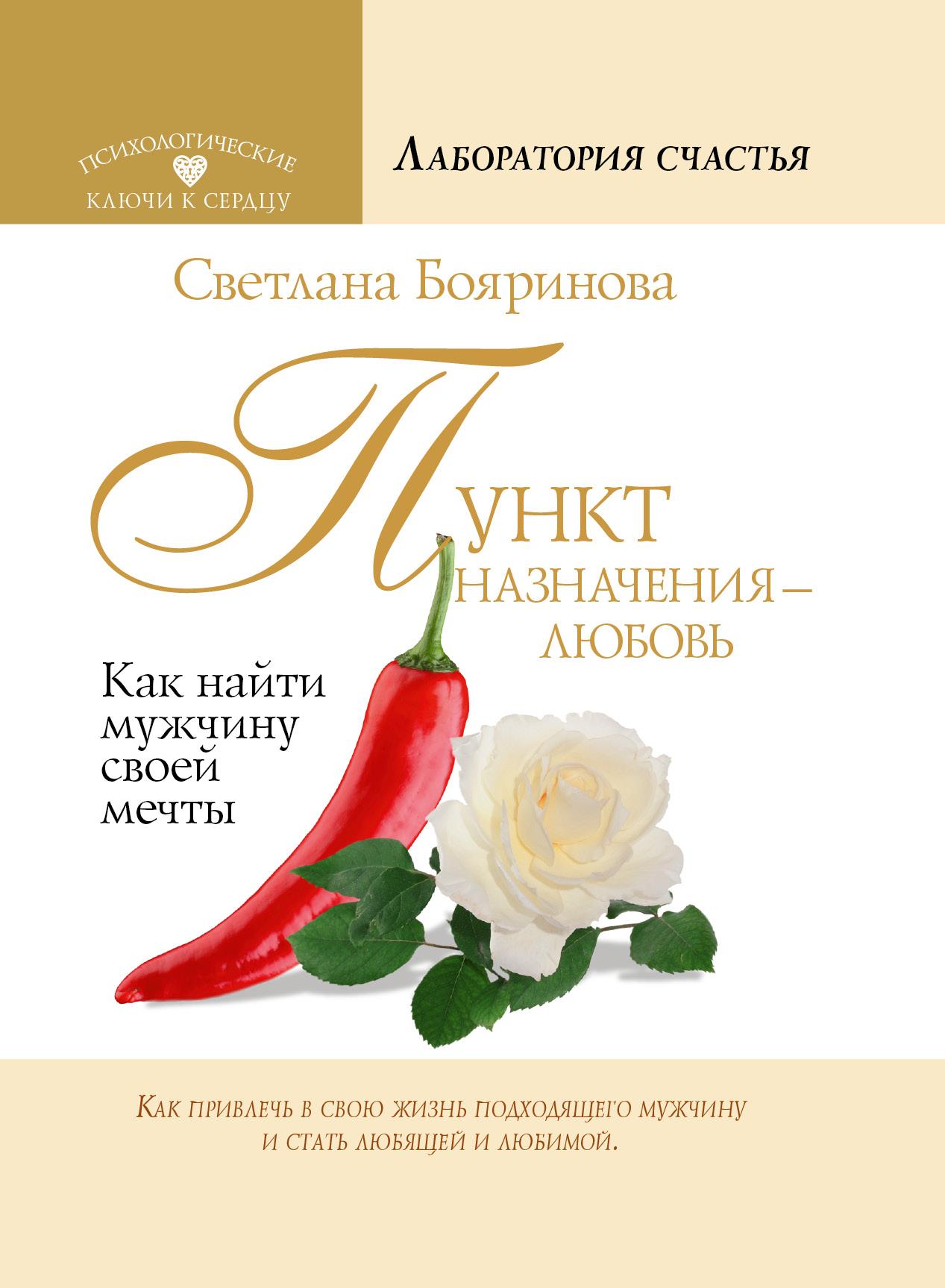 Бояринова С. Пункт назначения - любовь. Как найти мужчину своей мечты