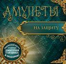 Гардин Дмитрий - Амулеты на защиту (+амулет)' обложка книги