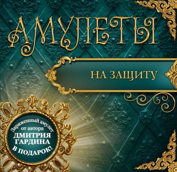 Амулеты на защиту (+амулет) Гардин Дмитрий