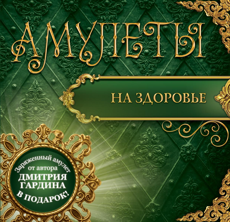 Гардин Дмитрий Амулеты на здоровье (+амулет) славянские обереги амулеты москва