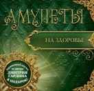 Гардин Дмитрий - Амулеты на здоровье (+амулет)' обложка книги