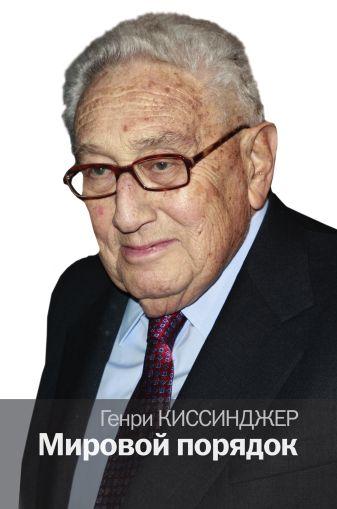 Генри Киссинджер - Мировой порядок обложка книги