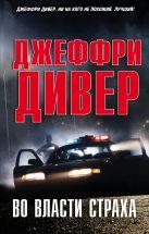 Дивер Д. - Во власти страха' обложка книги