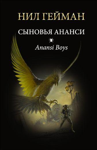 Гейман Н. - Сыновья Ананси обложка книги