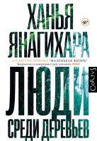 Янагихара Х. - Люди среди деревьев' обложка книги