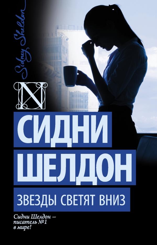 Zakazat.ru: Звезды светят вниз. Шелдон Сидни