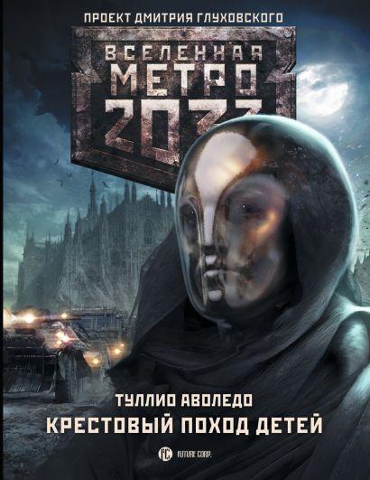 Метро 2033: Крестовый поход детей - фото 1