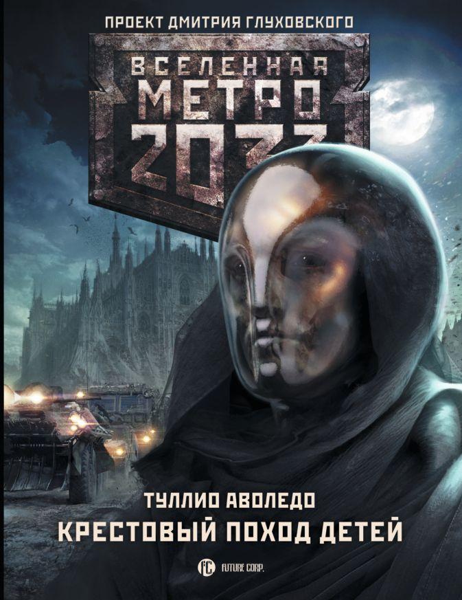 Туллио Аволедо - Метро 2033: Крестовый поход детей обложка книги