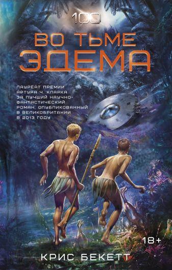 Крис Бекетт - Во тьме Эдема обложка книги